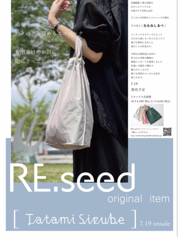 RE.seedブランドのオリジナルエコバッグ たたみしるべ